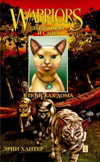 Купить комиксы коты воители