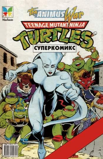 черепашки ниндзя картинки комиксы