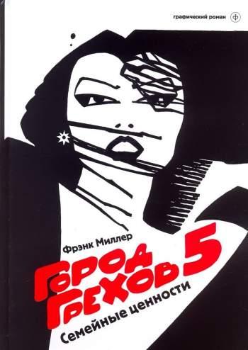 Комиксы Прометей На Русском Скачать
