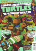 Nickelodeon. Teenage Mutant Ninja Turtles. Черепашки-ниндзя №1