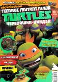 Nickelodeon. Teenage Mutant Ninja Turtles. Черепашки-ниндзя №6
