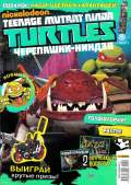Nickelodeon. Teenage Mutant Ninja Turtles. Черепашки-ниндзя №7