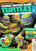Nickelodeon. Teenage Mutant Ninja Turtles. Черепашки-ниндзя №8