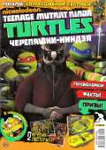Nickelodeon. Teenage Mutant Ninja Turtles. Черепашки-ниндзя №9