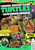 Nickelodeon. Teenage Mutant Ninja Turtles. Черепашки-ниндзя №10