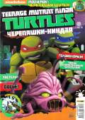 Nickelodeon. Teenage Mutant Ninja Turtles. Черепашки-ниндзя №11
