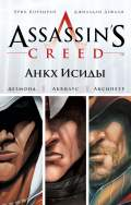 Assassin's Creed. Цикл 1: Анкх Исиды