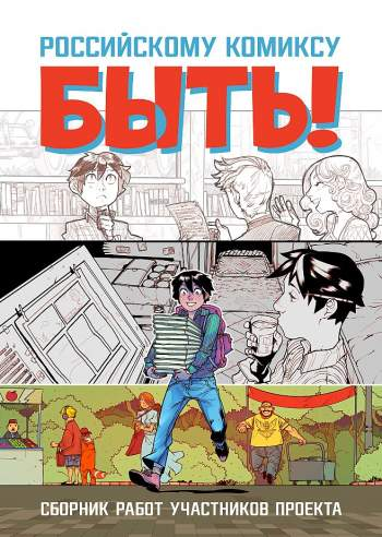 горячие комиксы на русском