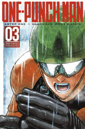 One-Punch Man. Том 3. Книги 5 и 6